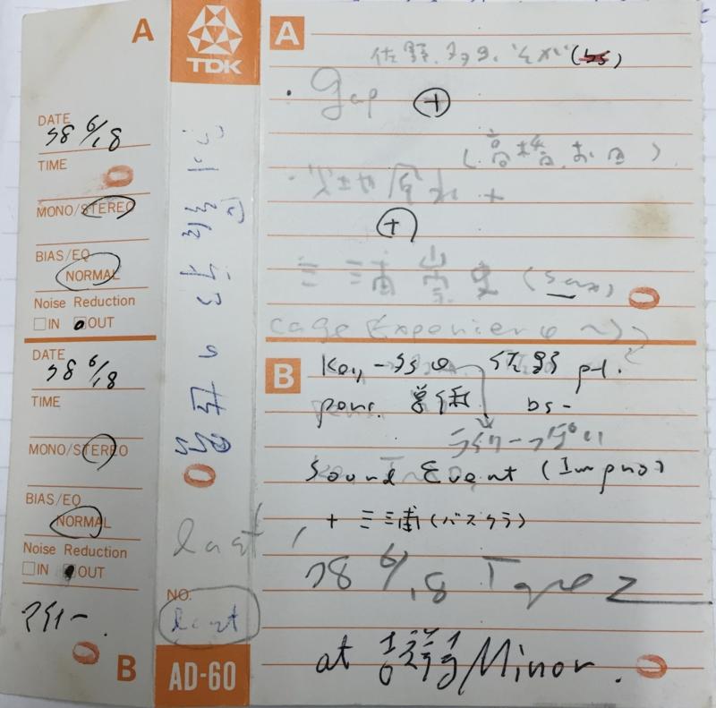 1978年6月18日 阿頼耶の世界から(http://f.hatena.ne.jp/chairs_story/20110612220612)