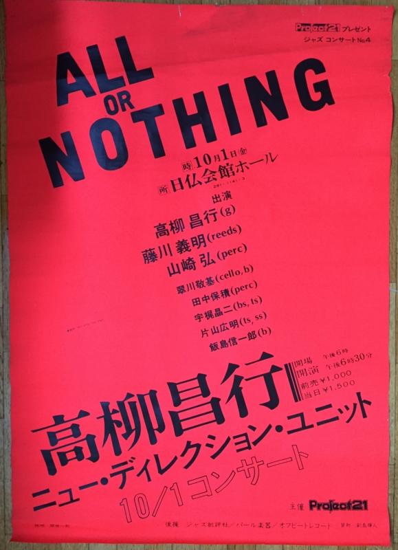 """1976年10月1日 高柳昌行 NDU""""ALL or NOTHING""""(B2ポスター/515mm×728mm )"""