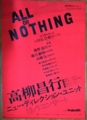 "1976年10月1日 高柳昌行 NDU""ALL or NOTHING""(B2ポスター/515mm×728mm )"