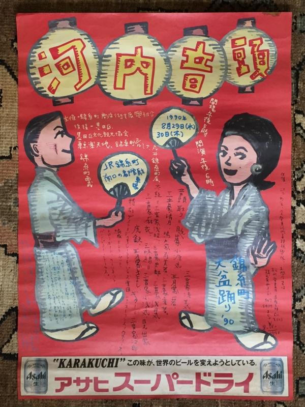 1990年8月29-30日 錦糸町河内音頭(Y.K.=河村要助)