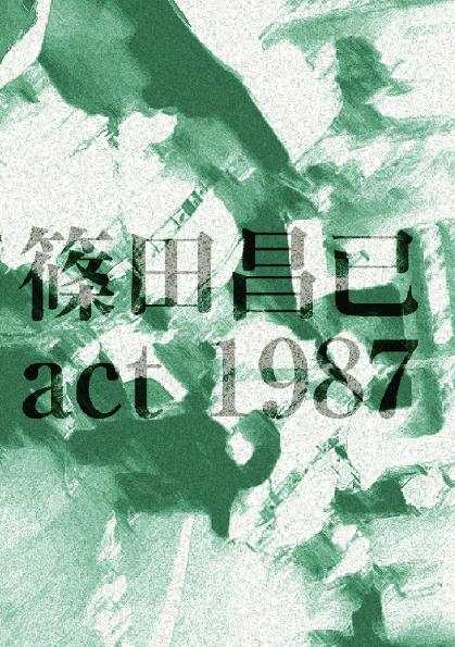 〔〔篠田昌已 act 1987 〕(1993/2008, VTR/75分/Satoshi Sonoda)上映記録 】