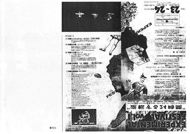 1978年9月23-24日 逆転する24時間 / EXPERIMENTAL FESTIVAL(プログラム) - b