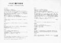 1975年 美學校 小杉武久⬛︎音楽教場 / 生徒募集要綱 -(裏)