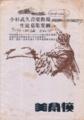 1975年 美學校 小杉武久音楽教場生徒募集要綱 -(表)