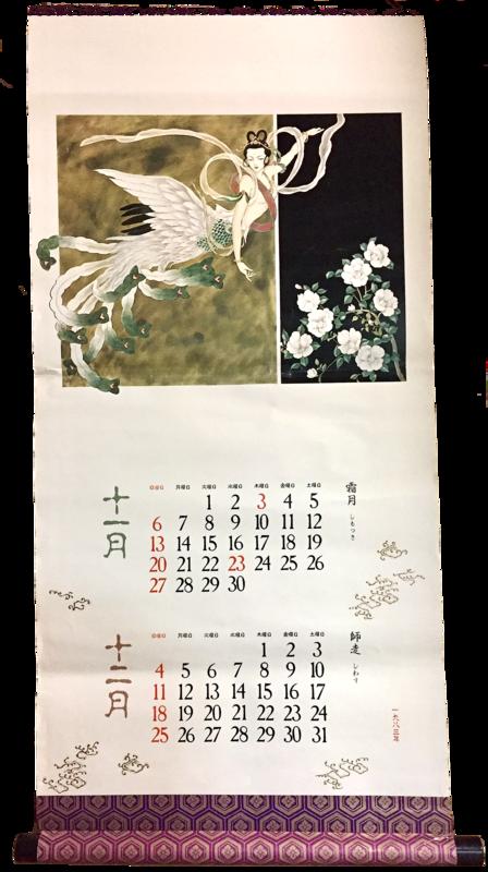 『'83日出処の天子カレンダー』より 「迦陵頻伽の王子」