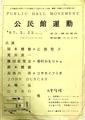 公民館運動 練馬場所 1987.02.22 江古田浅間湯コミュニティホール