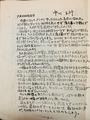 1980年7月25日発行 黄金の耳 N0.1 p.4  中川五郎「7月23日夜記す」