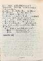 """1980年7月25日発行 黄金の耳 N0.1 p.3  ナモ(長本光男)""""小さなものよ"""""""