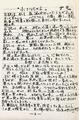 """1980年7月25日発行 黄金の耳 N0.1 p.2  ナモ(長本光男)""""小さなものよ"""""""