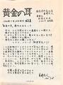 """1980年7月25日発行 黄金の耳 N0.1 p.1  真崎守人""""黄金の耳 創刊にあたって"""""""