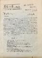 1981年4月30日発行 黄金の耳 NO.2 p.1  山尾三省「草を荷って」