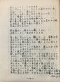 1980年7月25日発行 黄金の耳 N0.1 p.8  真崎守人「開かれた大地の歌」
