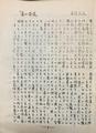 1980年7月25日発行 黄金の耳 N0.1 p.6  友部正人「昼の体温」~