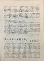 """1981年4月30日発行 黄金の耳 NO.2 p.5  中川五郎/友部正人""""僕と由美の~"""