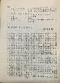 """1981年4月30日発行 黄金の耳 NO.2 p.4  ナモ/中川五郎 """"たかがランドセル""""~"""