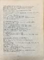 1981年4月30日発行 黄金の耳 NO.2 p.3  -ナモ-長本光男「とうもろこしの歌」