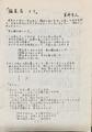 1981年4月30日発行 黄金の耳 NO.2 p.7  真崎守人「編集者より」