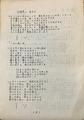1981年4月30日発行 黄金の耳 NO.2 p.8  真崎守人「編集者より」