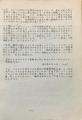 1981年4月30日発行 黄金の耳 NO.2 p.9  真崎守人「編集者より」