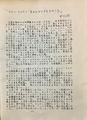 1981年10月31日発行 黄金の耳 NO.3 p.7 中川五郎「クロン・トエイで~」