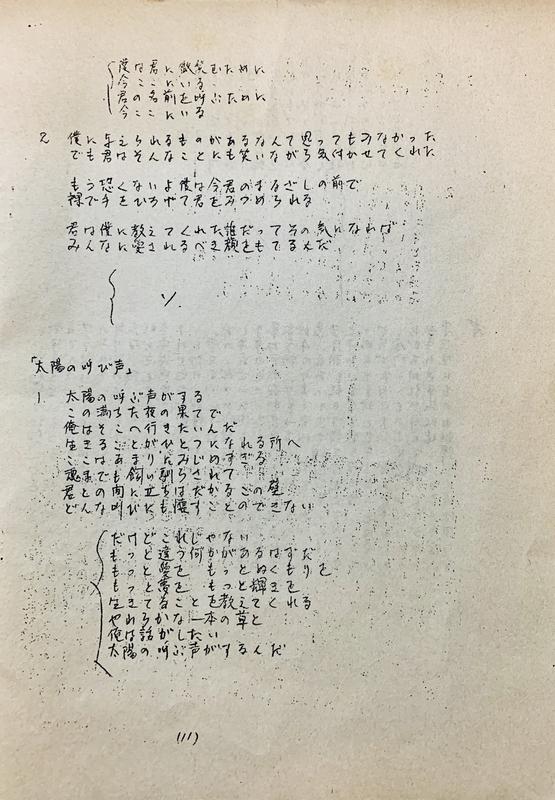 1981年10月31日発行 黄金の耳 NO.3 p.11 真崎守人「太陽の呼び声」