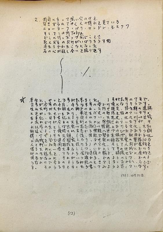 1981年10月31日発行 黄金の耳 NO.3 p.12 真崎守人「太陽の~」☆ あとがき