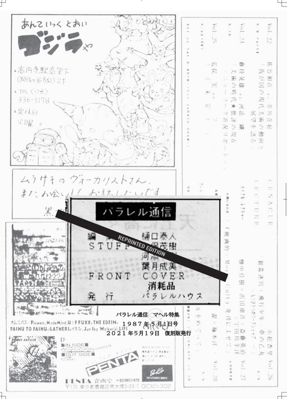 裏表紙 / パラレル通信 1987(復刻版)