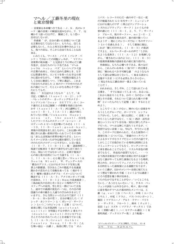 p.12 / パラレル通信 1987(復刻版)