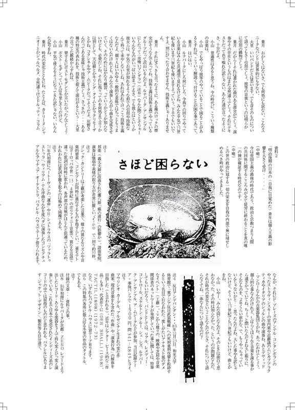 p.11 / パラレル通信 1987(復刻版)