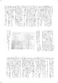 p.8 / パラレル通信 1987(復刻版)