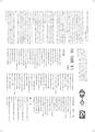 p.2 / パラレル通信 1987 (復刻版)