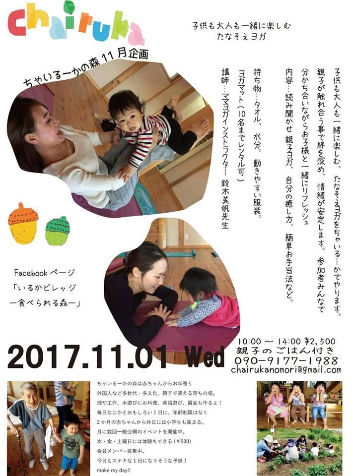f:id:chairukanomori:20171030103135j:plain