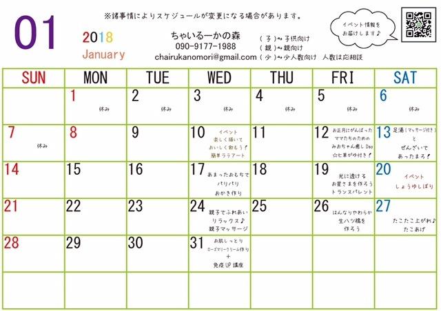 f:id:chairukanomori:20180119222650j:plain