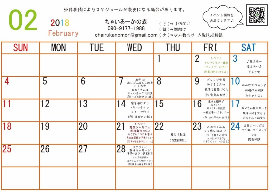 f:id:chairukanomori:20180119222922j:plain