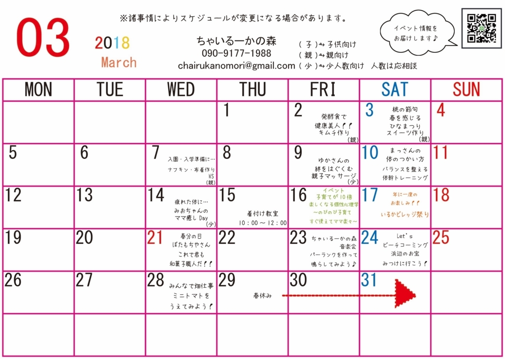 f:id:chairukanomori:20180119222942j:plain
