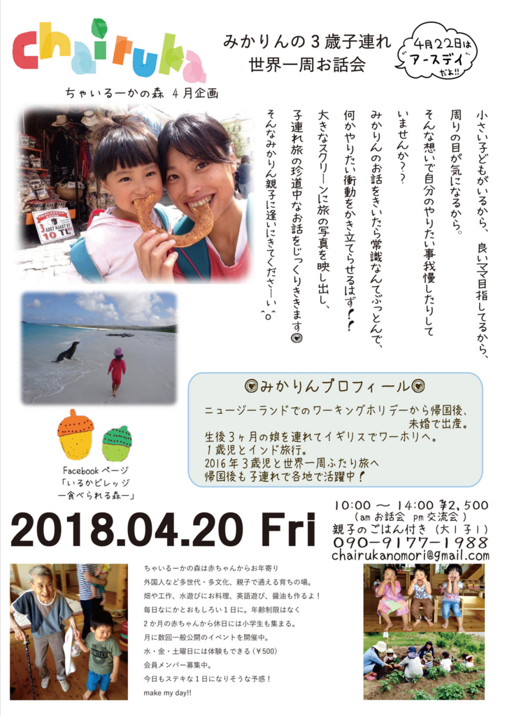 f:id:chairukanomori:20180302034035j:plain