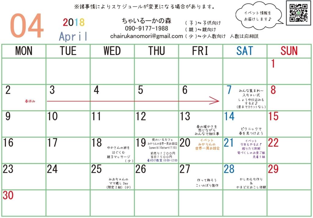 f:id:chairukanomori:20180315013512j:plain