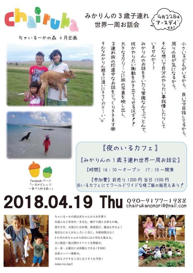 f:id:chairukanomori:20180406164729j:plain