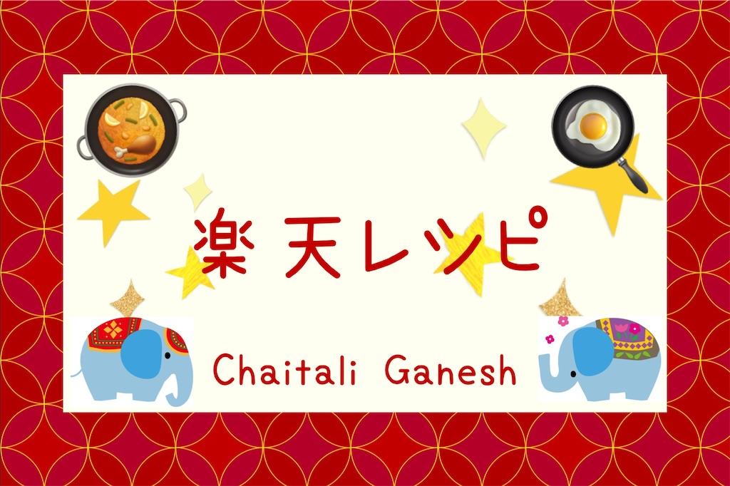 f:id:chaitaliganesh:20210531204611j:plain