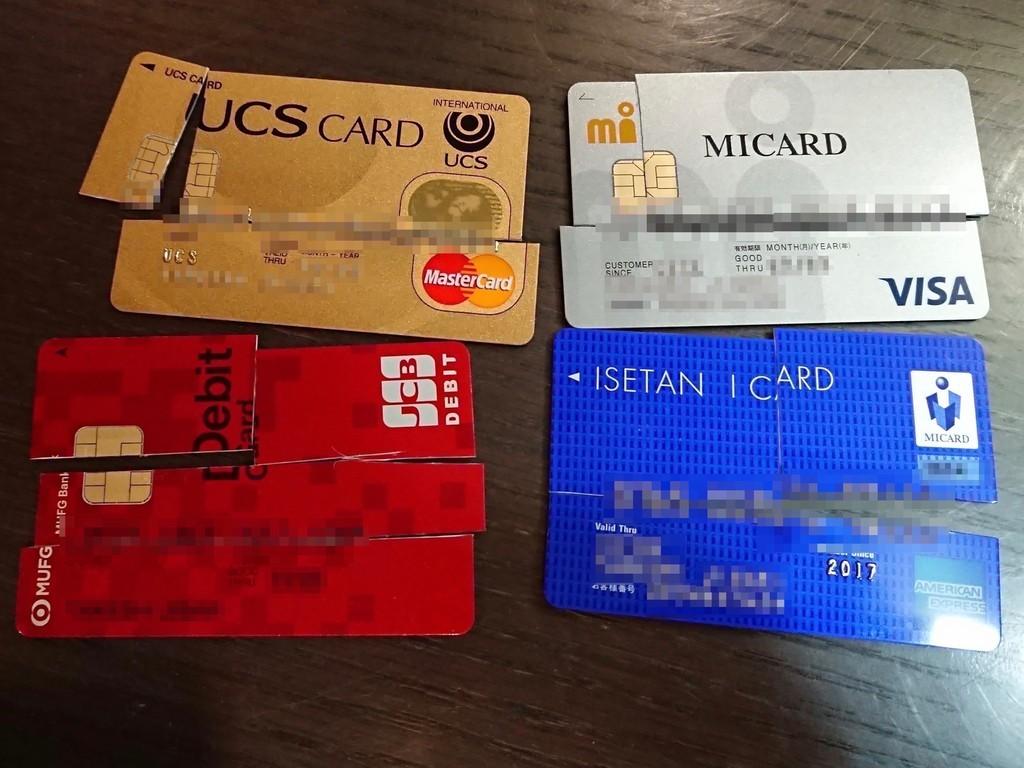 処分したクレジットカード4枚