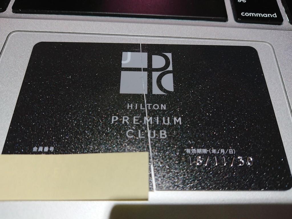 ヒルトン・プレミアム・クラブ・ジャパン