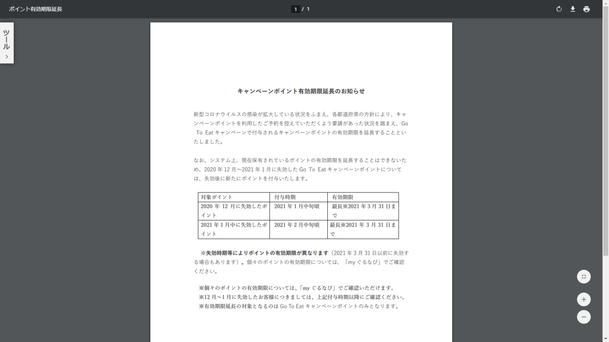 f:id:chakachi:20210116202207p:plain