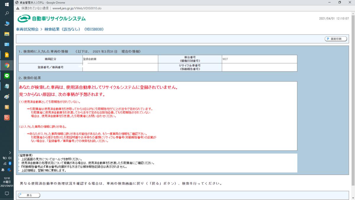 f:id:chakachi:20210408205250p:plain