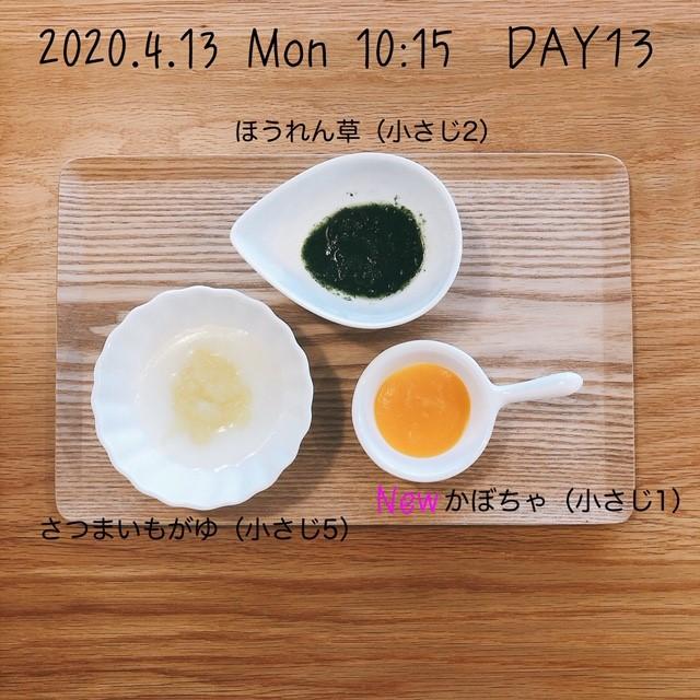 f:id:chakasawa:20200418144533j:plain