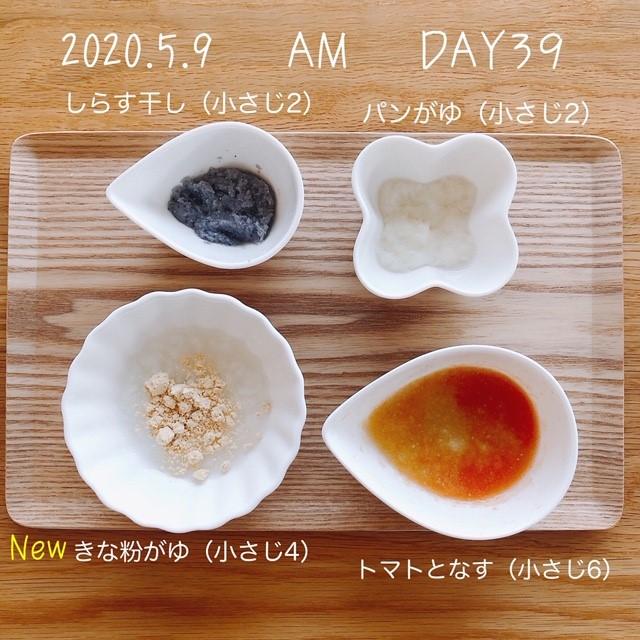 f:id:chakasawa:20200511085449j:plain