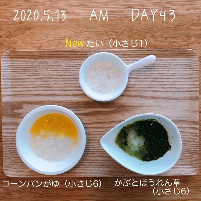 f:id:chakasawa:20200518085059j:plain