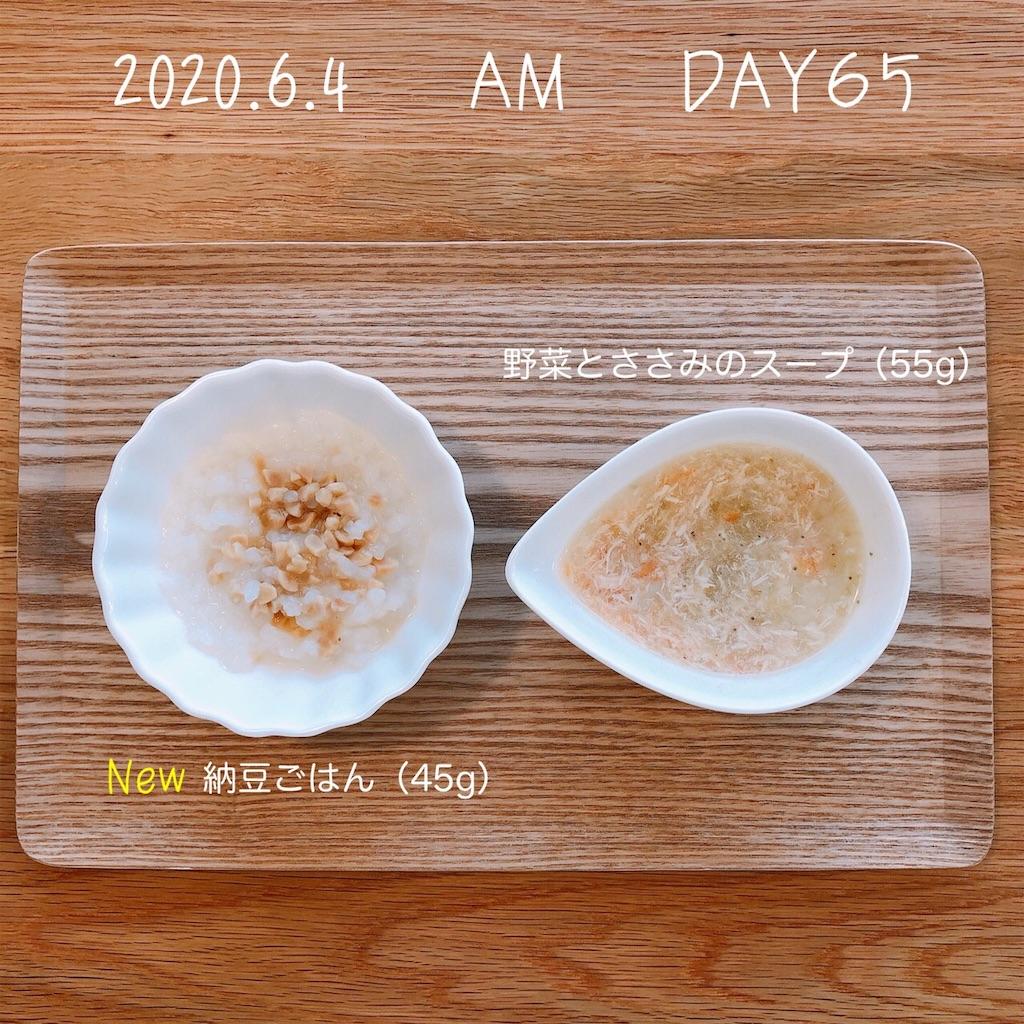 f:id:chakasawa:20200624201410j:image