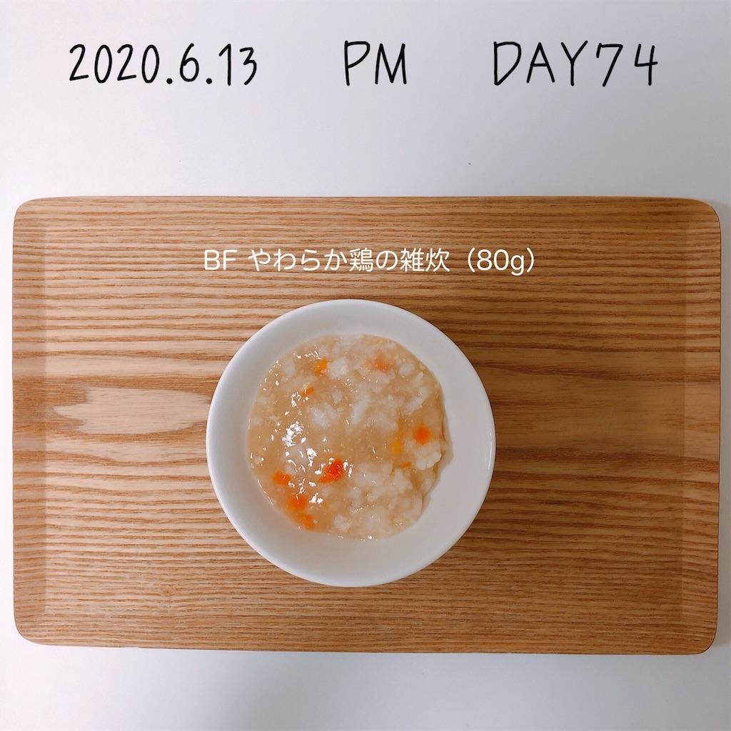 f:id:chakasawa:20200706080412j:image