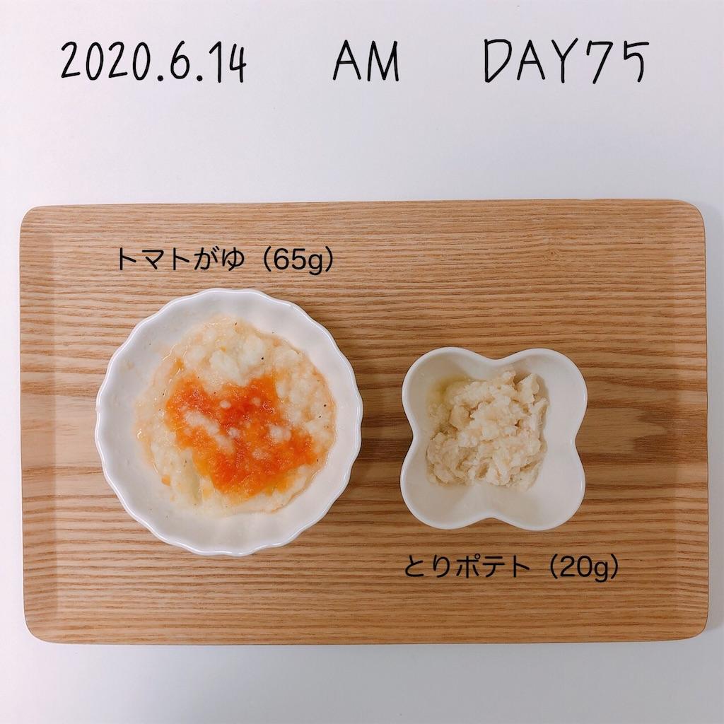 f:id:chakasawa:20200707074836j:image