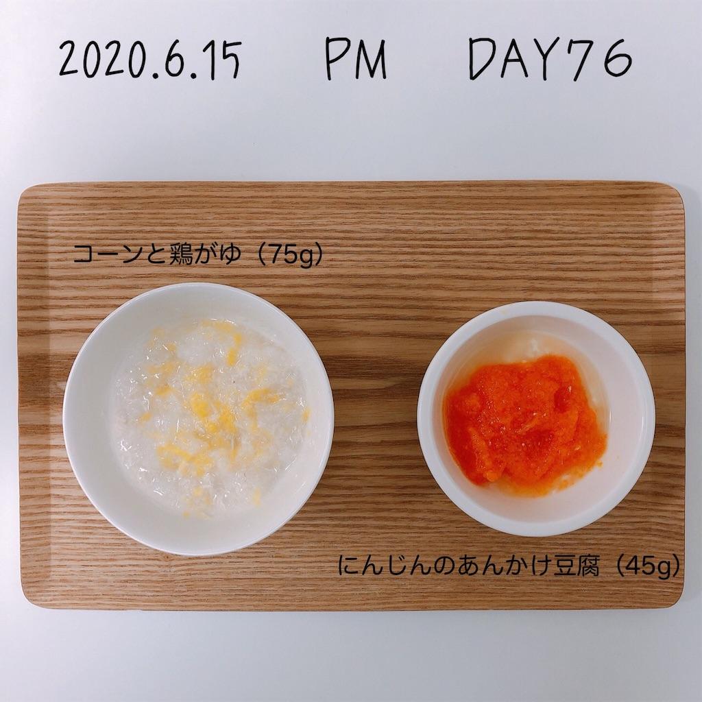 f:id:chakasawa:20200707075015j:image